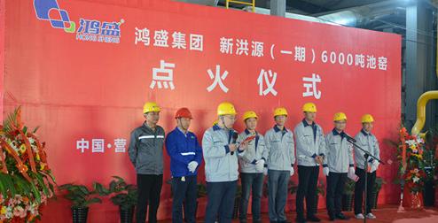 新洪源6000吨池窑(一期)拉丝生产线正式点火
