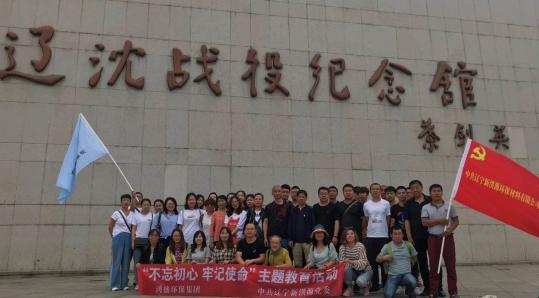 守初心,担使命!鸿盛环保集团庆祝中国 共 产 党 建党98周年!
