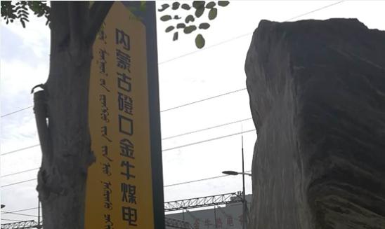 超低排放案例—内蒙古磴口华润金牛煤电除尘改造项目