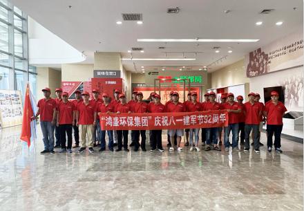 红色传承 致敬军人——鸿盛环保集团筑梦建军节