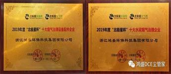 """鸿盛环保集团荣获""""北极星杯""""烟气治理双项殊荣"""