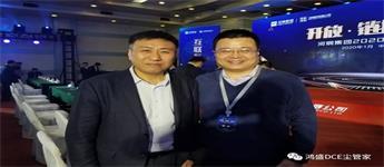 鸿盛环保集团应邀参加2020河钢集团产业互联网平台产品推介会