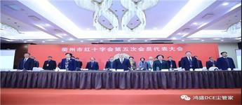 鸿盛环保集团参加衢州市红十字会第五次会员代表大会