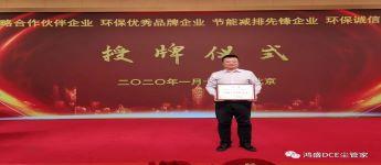 """鸿盛环保集团喜提中国环境报""""环保优 秀品牌企业""""称号"""