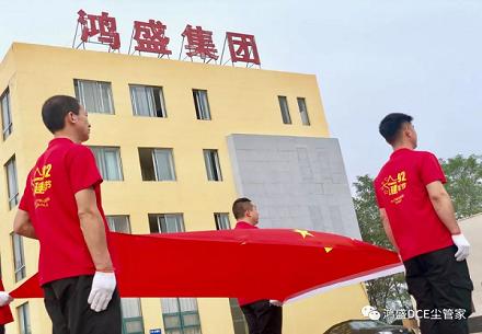 国庆特辑②|升国旗·奏国歌 走红军路·敬畏历史